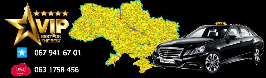 Vip такси в Белой Церкви — мерседес такси